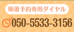 050-5533-3156